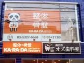 医療・薬局・福祉・KA・RA・DA factory 高円寺店・外観