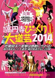 高円寺びっくり大道芸2014