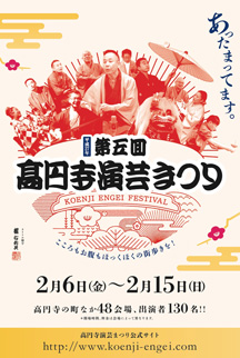 第五回 高円寺演芸祭り