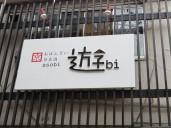 グルメ・遊bi【2021/01/13閉店のため掲載取り下げ】・外観