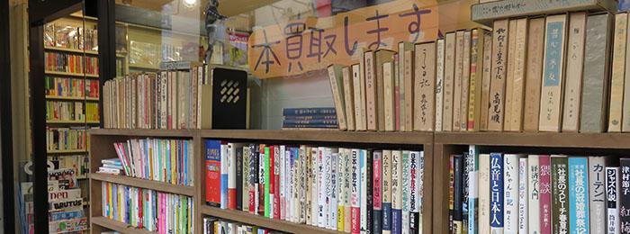 ショッピング・古書サンカクヤマ・メイン写真