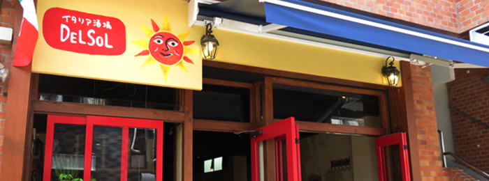 グルメ・イタリア酒場 デルソル・メイン写真
