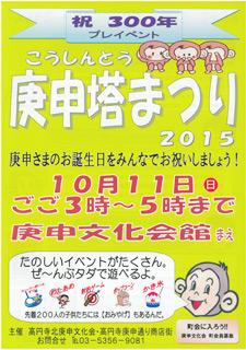 koushinmatsuri2015_1