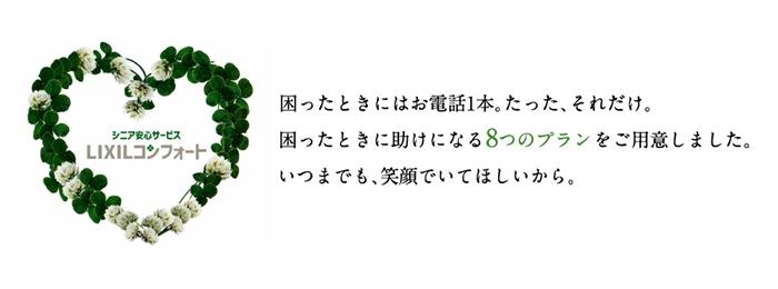 暮らしのサービス・住まいの相談センターLIXIL(リクシル)高円寺店・メイン写真