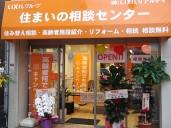 暮らしのサービス・住まいの相談センターLIXIL(リクシル)高円寺店・外観