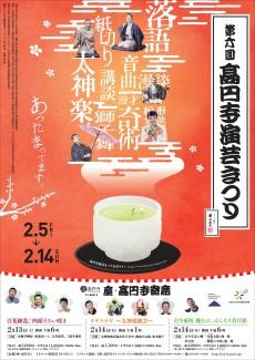 第六回高円寺演芸まつりポスター2016