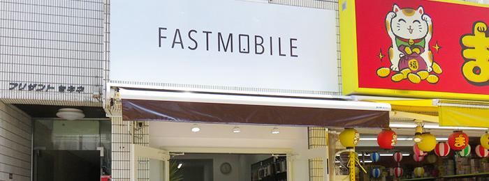 暮らしのサービス・FAST MOBILE・メイン写真