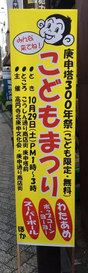 kodomomatsuri2016_signboard