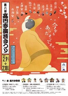 第八回高円寺演芸まつりポスター