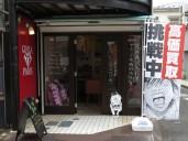 ショッピング・銀座パリス 高円寺北口店・外観