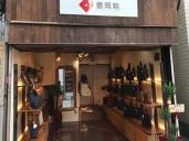・豊岡鞄 高円寺店・外観