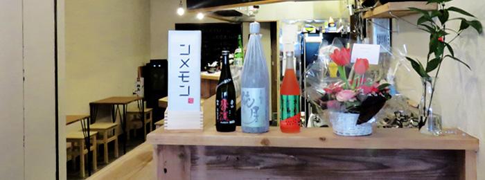 ・山形料理居酒屋  nmemon-lab(ンメモン ラボ)・メイン写真