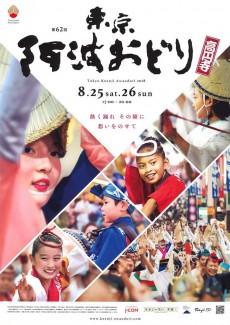 kouenji-awaodori2018