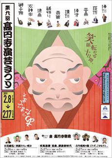 koenji-engei2019