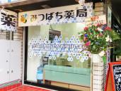 医療・薬局・福祉・みつばち薬局高円寺店・外観